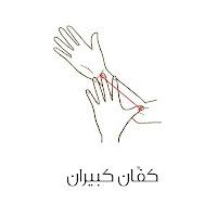 حجم يديك يدلّ على شخصيّتك