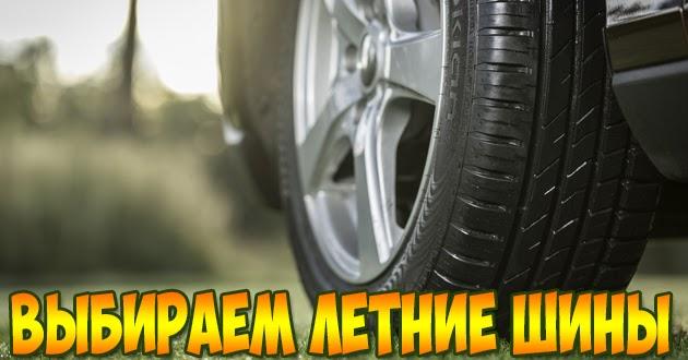 выбираем правильные летние <b>шины для легкового автомобиля</b> в ...