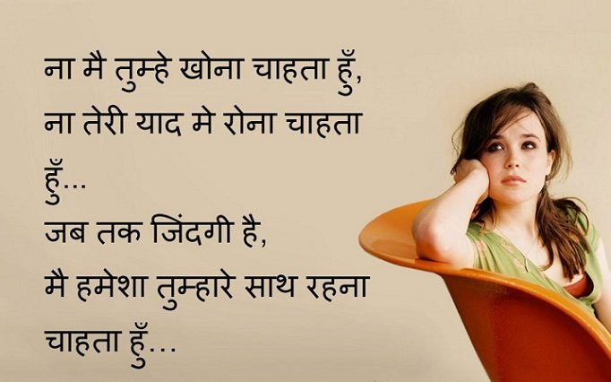 top romantic love shayari in hindi free download 2018 pic