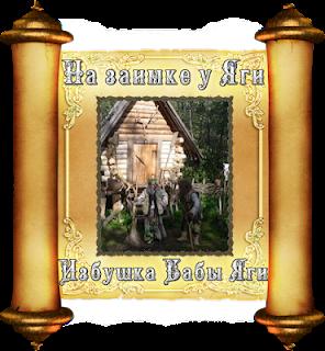На Заимке у Яги