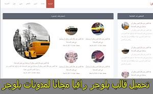 تحميل قالب بلوجر Ravia مجانا لمدونات بلوجر