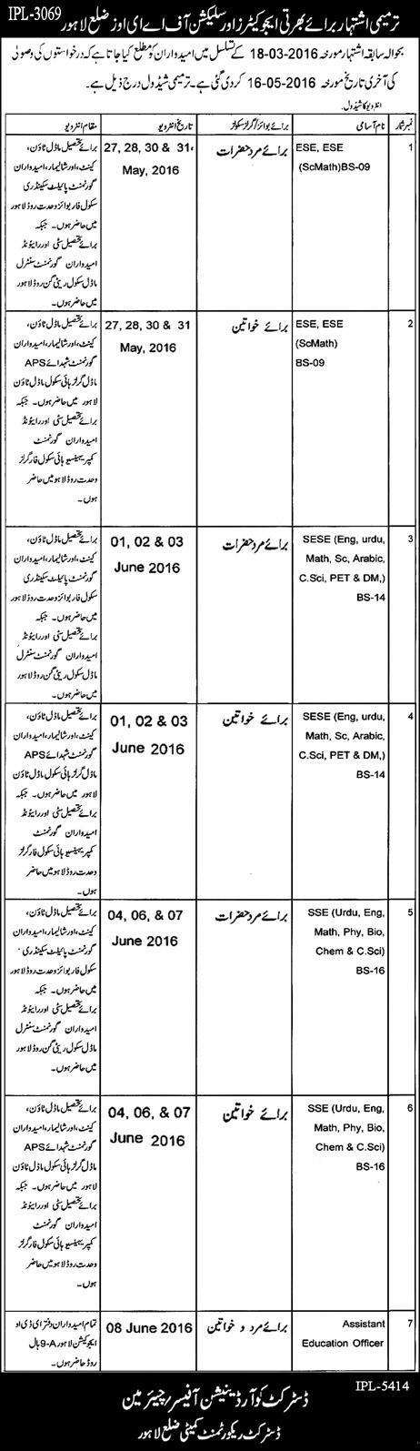 Educators Jobs in Punjab 2016 Last Date Extended Lahore District