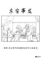 成語動畫廊 - 東窗事發