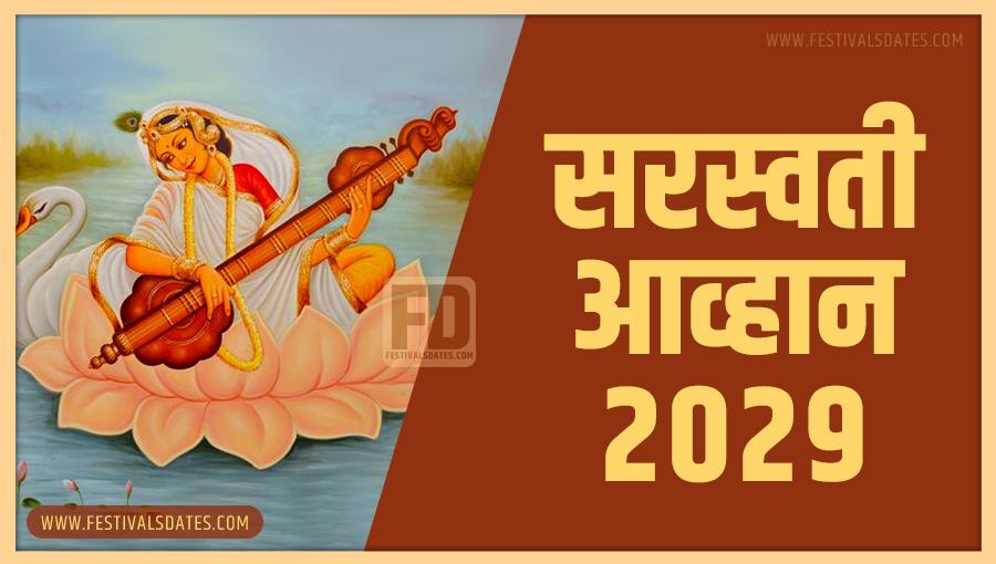 2029 सरस्वती आव्हान पूजा तारीख व समय भारतीय समय अनुसार