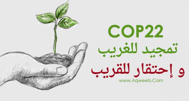 مؤتمر قمة المناخ (COP22) من الجانب التقني .. تمجيد للغريب و إحتقار للقريب !