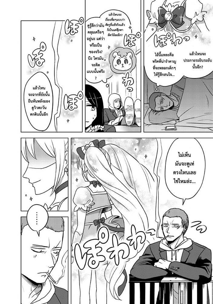 Super Heroine Boy - หน้า 14