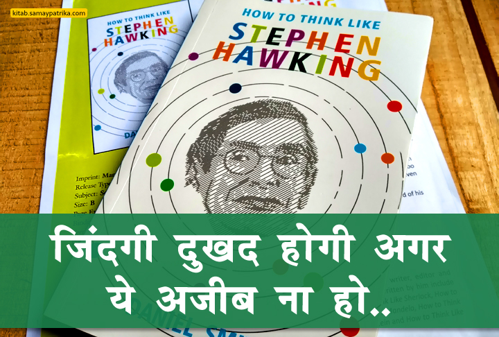how-to-think-like-stephen-hawking-review