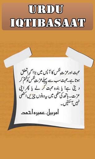 Amar Bail Novel by Umera Ahmed Download PDF