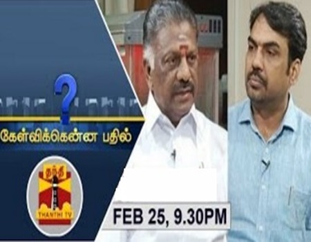 Kelvikkenna Bathil 25-02-2017 Exclusive Interview with Former Chief Minister O. Panneerselvam