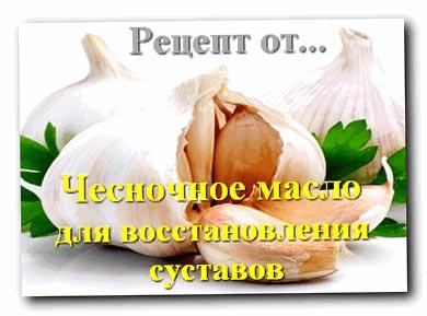 Чесночное масло суставов рецепт бад nsp заболевание суставов