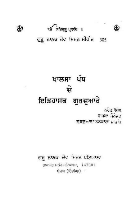 http://sikhdigitallibrary.blogspot.com/2016/10/khalsa-panth-dey-itihasik-gurudware.html