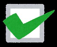 チェックボックスのイラスト(緑)