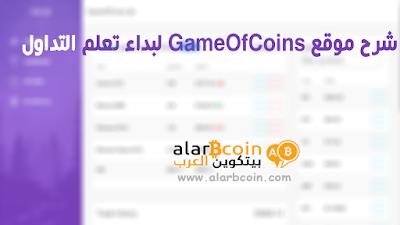 شرح موقع GameOfCoins لبداء تعلم التداول