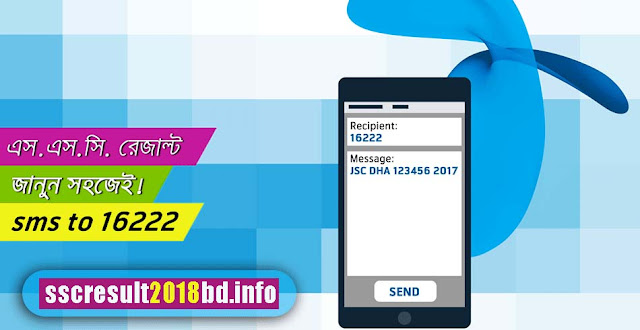 SSC Result 2018 Through Mobile SMS