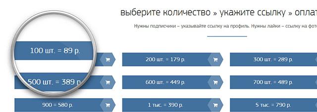 сервисы по накрутке подписчиков инстаграм
