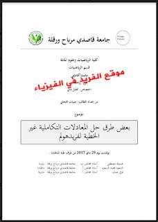 تحميل كتاب طرق حل المعادلات التكاملية غير الخطية لفريدهولم pdf مجاناً ، المعادلات التكاملية وتطبيقاتها ، طرق عددية لحل معادلات تكاملية شاذة وغير شاذة برابط مباشر مجانا باللغة العربية ، solution of integral equations