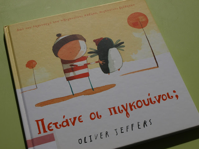 """""""Πετάνε οι πιγκουίνοι;"""" Oliver Jeffers"""