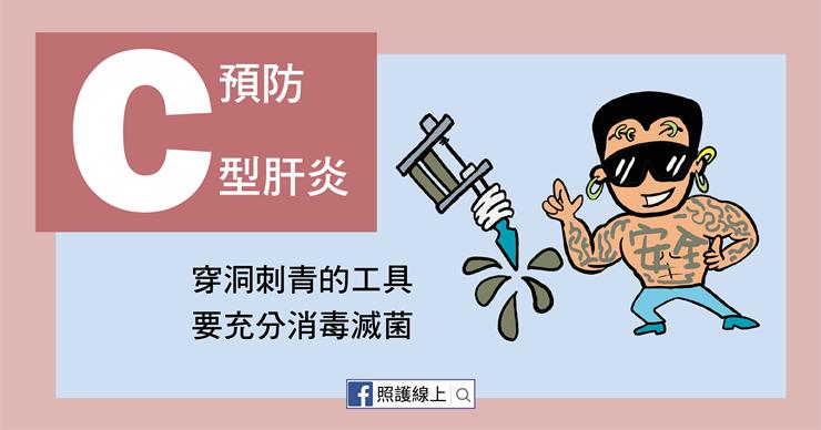 刺青、穿洞等工具也是常見的C型肝炎傳染途徑。
