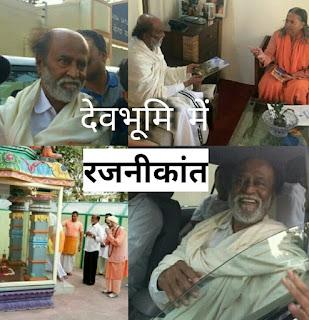 South India Superstar Rajnikant at Yogda Ashram, Dwarahat Uttarakhand