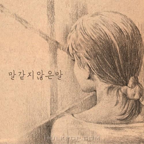 A-seed – 말같지않은말 – Single