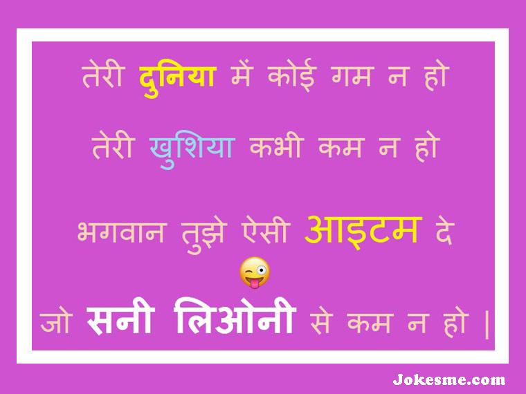 तेरे बदन की खुजली hindi funny shayari