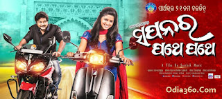 Sapana ra pathe pathe Odia Movie Poster