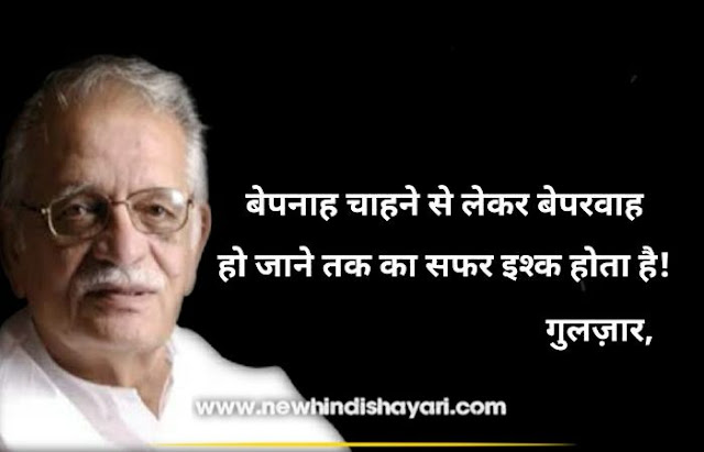 gulzar shayari in hindi, gulzar ki shayari, best shayari of gulzar, shayari of gulzar in hindi, gulzar shayari quotes in hindi, gulzar shayri in hindi, gulzar hindi shayari, gulzar quotes in hindi Gulzar Shayari in Hindi, Gulzar ki Shayari