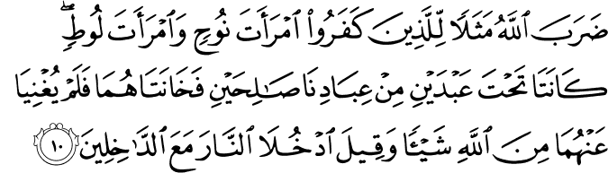 Surat At-Tahrim Ayat 10