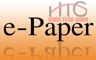 e paper in hindi