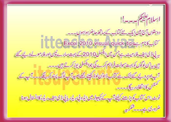 Urdu pdf excel formulas in