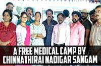 A free medical camp by Chinnathirai Nadigar sangam