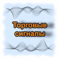 Forex бесплатные сигналы ежедневной оплатой форум трейдеров форекс аналитика