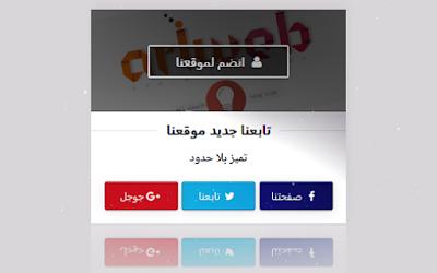 اظافة رائعة لصندوق ازرار التواصل الاجتماعي A wonderful addition to fund social networking buttons