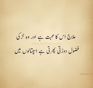 All Urdu Sad Poetry Pictures Images Roman Urdu