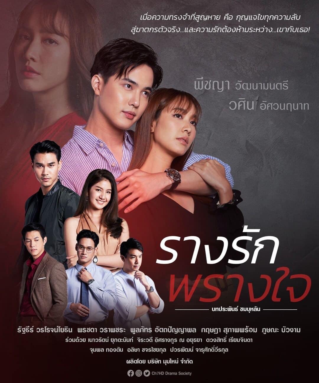 Ngụy Trang Tình Yêu - Rang Rak Prang Jai (2020)