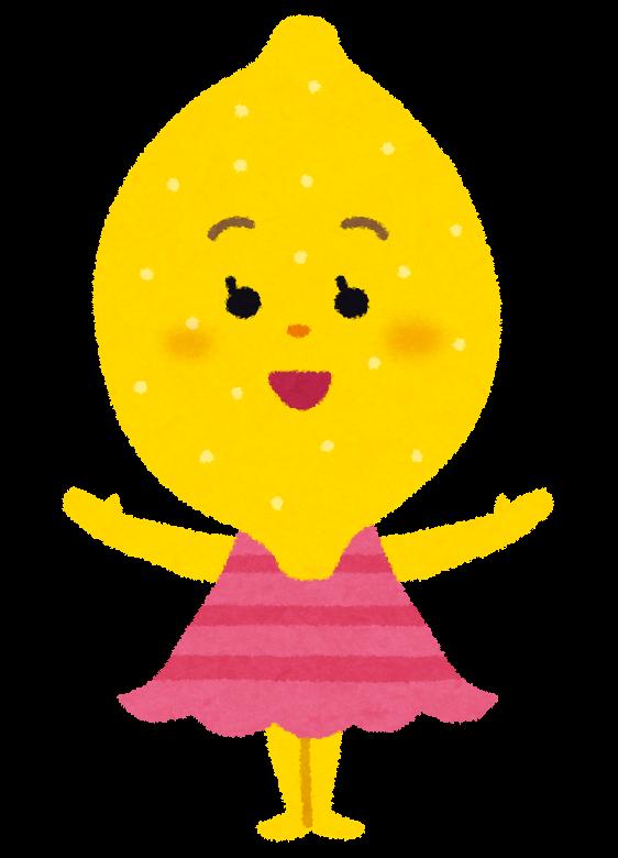 レモンのキャラクター かわいいフリー素材集 いらすとや