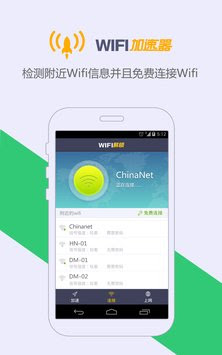 Download WiFi Booster (超级wifi加速器) APK For Android Free For Mobiles And Tablets With A Direct Link.