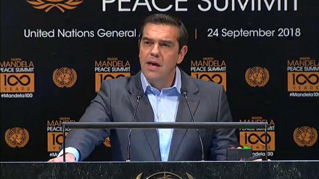 Ο Τσίπρας μιλάει για κρεατοελιές στον ΟΗΕ