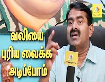Seeman's interview on violence against Tamil in Karnataka over Cauvery issue | Latest Speech