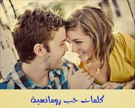كلام حب رومانسى - كلمات حب رومانسية