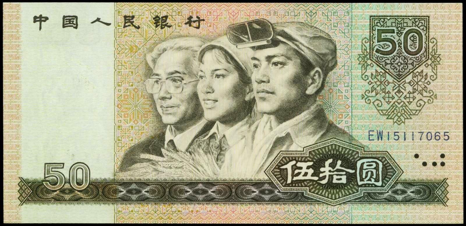 50 Chinese Yuan Renminbi banknote