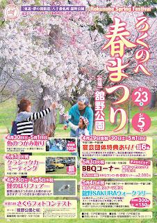 Rokunohe Spring Festival 2016 poster 平成28年ろくのへ春まつり  六戸町 ポスター Haru Matsuri