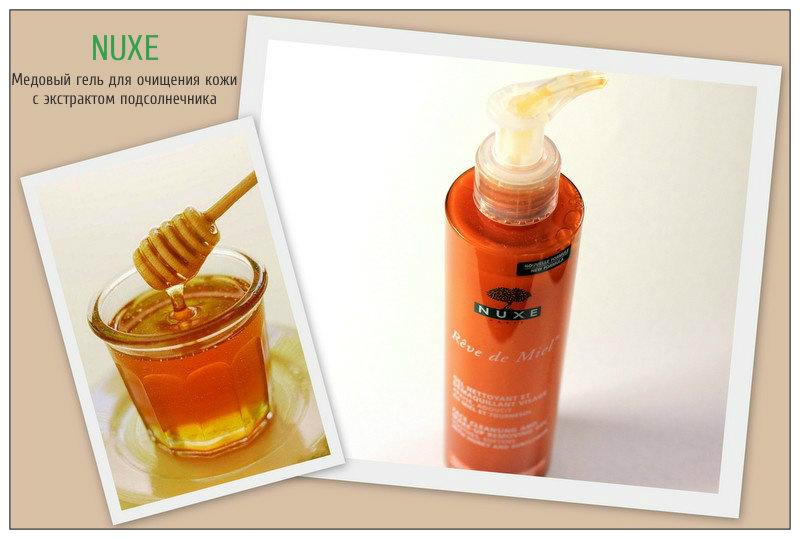 Отзыв: Медовый гель для очищения кожи с экстрактом подсолнечника от NUXE