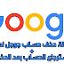 طريقة حذف حساب جوجل نهائياً + استرجاع الحساب بعد الحذف