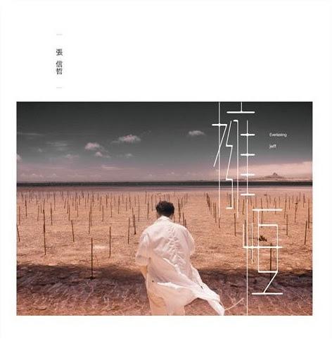 張信哲2017最新專輯《擁恆》預購