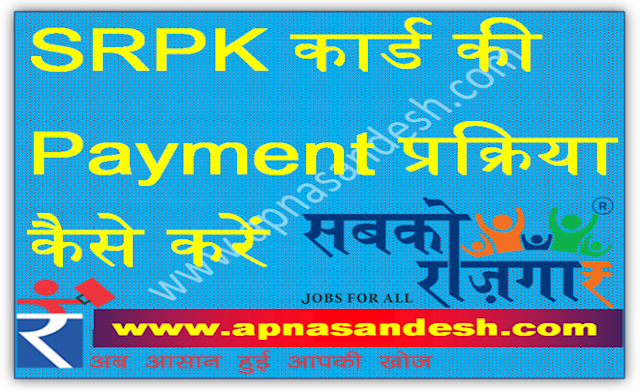 SRPK कार्ड की भुगतान प्रक्रिया कैसे करें - How to process payment of SRPK card