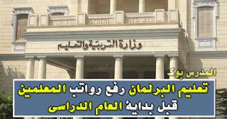 تعليم البرلمان رفع رواتب المعلمين قبل بداية العام الدراسي