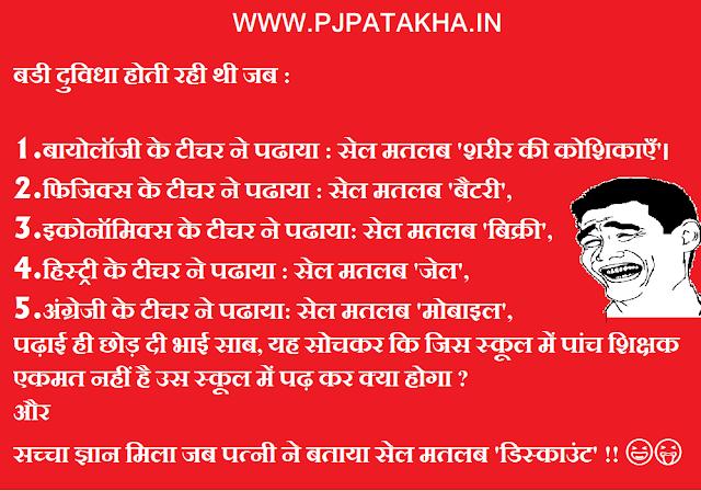Hindi joke - सेल का मतलब क्या होता है !
