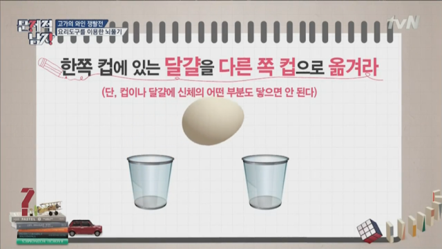 problematic men questions ep 8 moving egg
