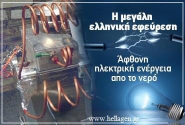 www.hellagen.gr